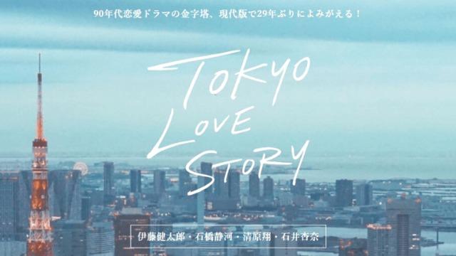 東京ラブストーリー2020 見逃し