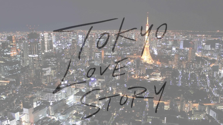 東京ラブストーリー 4話 ネタバレ