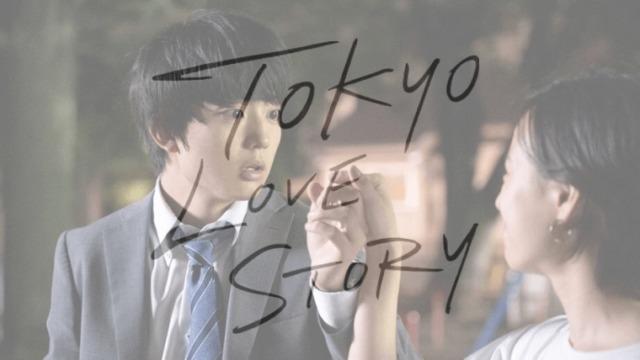 東京ラブストーリー 無料