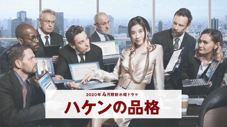 ハケンの品格2020 ドラマ 見逃し 4話