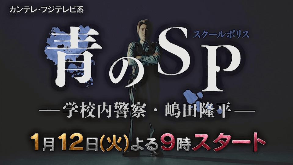 の 岡部 青 sp
