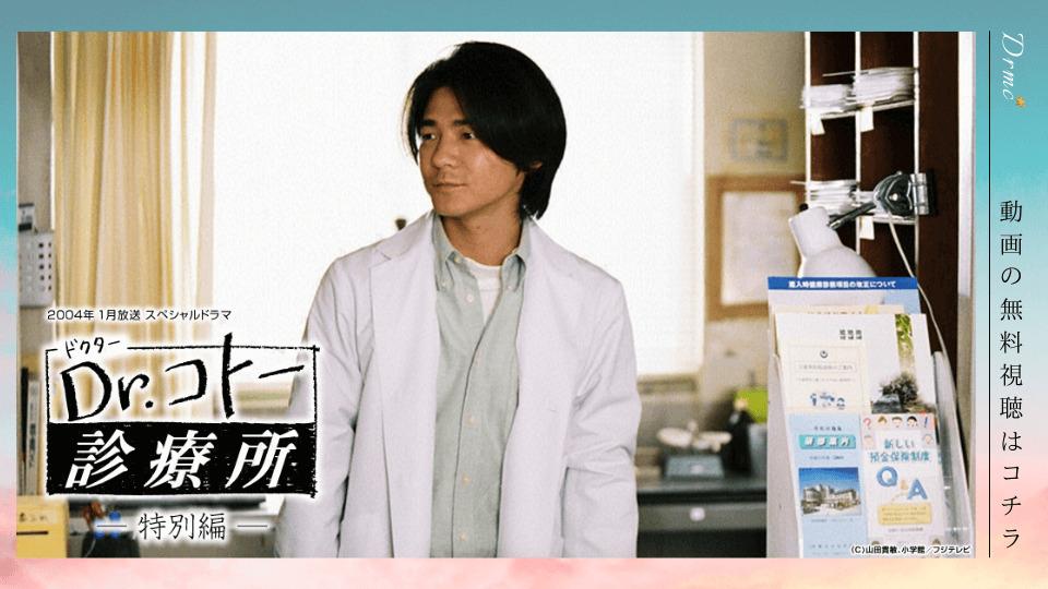 ドクター コトー 2006 7 話