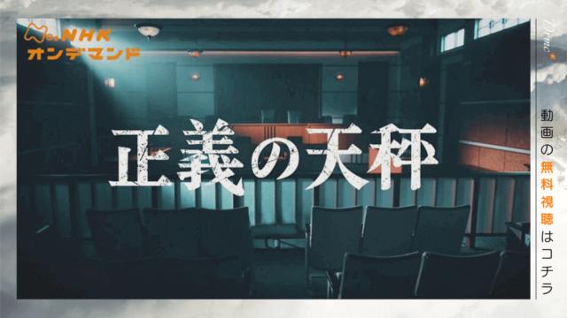 ドラマ 正義の天秤 動画の無料視聴 U-NEXT